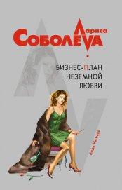 Бизнес-план неземной любви - Соболева Лариса Павловна