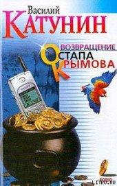 Возвращение Остапа Крымова - Катунин Василий