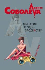 Два гения и одно злодейство - Соболева Лариса Павловна