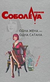 Одна жена – одна сатана - Соболева Лариса Павловна