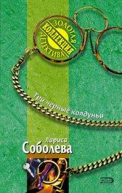 Три черные колдуньи - Соболева Лариса Павловна