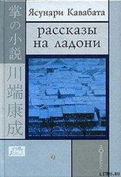 Цикада и сверчок - Кавабата Ясунари