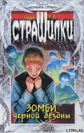 Зомби чёрной бездны - Стайн Роберт Лоуренс