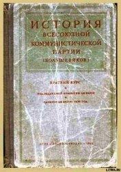 Краткий курс истории ВКП(б) /издание 1938/ - Сталин (Джугашвили) Иосиф Виссарионович