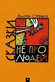 Книга Сказки не про людей - Автор Степанов Андрей Дмитриевич