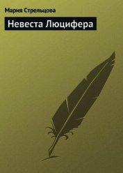 Невеста Люцифера - Стрельцова Маша