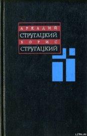 Планета Багровых Туч ( Собрание сочинений: В 11 т. Т. 1: 1955–1959 гг.) - Стругацкие Аркадий и Борис