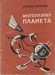 Многоэтажная планета - Суханова Наталья Алексеевна