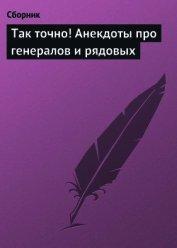 Книга Так точно! Анекдоты про генералов и рядовых - Автор Сборник Сборник
