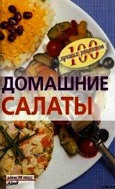 Книга Домашние салаты - Автор Тихомирова Вера
