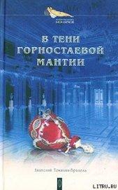 В тени горностаевой мантии - Томилин Анатолий Николаевич