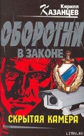 Скрытая камера - Казанцев Кирилл