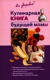 Книга Кулинарная книга будущей матери - Автор Торозова Ольга