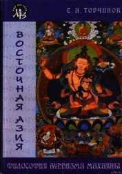 Философия Буддизма Махаяны