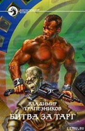 Битва за Тарг - Трапезников Владимир