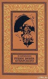 Рубин эмира бухарского - Казанин Марк Исаакович