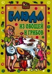 Блюда из овощей и грибов