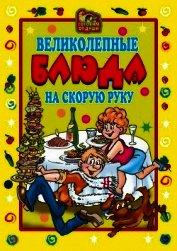 Книга Великолепные блюда на скорую руку - Автор Трюхан Ольга Николаевна
