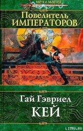 Повелитель императоров - Кей Гай Гэвриел