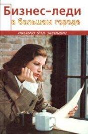 Книга Бизнес-леди в большом городе - Автор Тунцова Диана