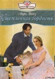 Ущемленная гордость - Николаева А. Ф.