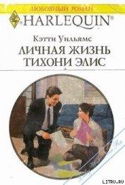 Личная жизнь тихони Элис - Уильямс Кэтти