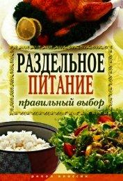 Книга Раздельное питание. Правильный выбор - Автор Ульянова Ирина Ильинична