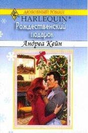 Рождественский подарок - Кейн Андреа
