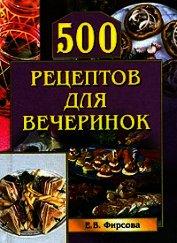 500 рецептов для вечеринок