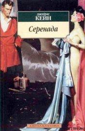 Серенада - Кейн Джеймс
