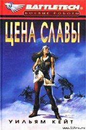 1-я трилогия о Сером Легионе Смерти-3: Цена славы - Кейт Уильям