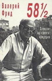 58 1/2 : Записки лагерного придурка - Фрид Валерий Семенович