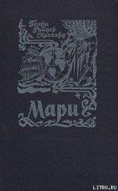 Мари - Хаггард Генри Райдер