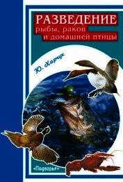 Книга Разведение рыбы, раков и домашней птицы - Автор Харчук Юрий