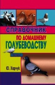 Книга Справочник по домашнему голубеводству - Автор Харчук Юрий