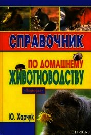 Справочник по домашнему животноводству