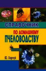 Книга Справочник по домашнему пчеловодству - Автор Харчук Юрий