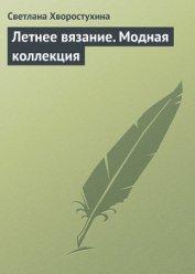 Книга Летнее вязание. Модная коллекция - Автор Хворостухина Светлана Александровна