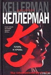 Плоть и кровь - Келлерман Джонатан