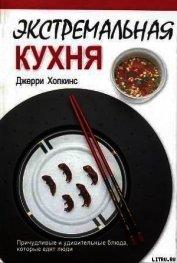 Экстремальная кухня: Причудливые и удивительные блюда, которые едят люди