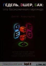 Книга ГЕДЕЛЬ, ЭШЕР, БАХ: эта бесконечная гирлянда - Автор Хофштадтер Даглас Р.
