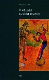 Книга Я нашел смысл жизни: Автореферат мировоззрения с эпизодами автобиографии - Автор Цай Владимир Александрович