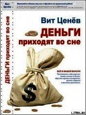 Деньги приходят во сне - Ценев Вит