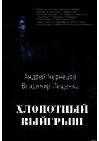 Хлопотный выигрыш - Лещенко Владимир