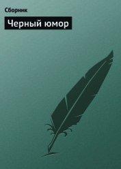 Книга Черный юмор - Автор Сборник Сборник