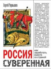 Книга Россия суверенная. Как заработать вместе со страной - Автор Чернышев Сергей