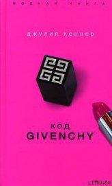 Код Givenchy - Кеннер Джулия