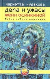 Тайна гибели Анжелики - Чудакова Мариэтта Омаровна