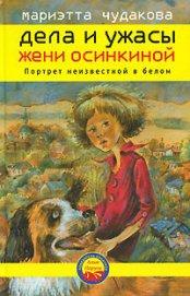 Портрет неизвестной в белом - Чудакова Мариэтта Омаровна