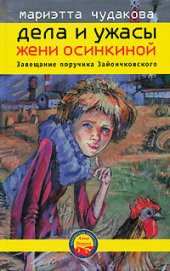 Завещание поручика Зайончковского - Чудакова Мариэтта Омаровна